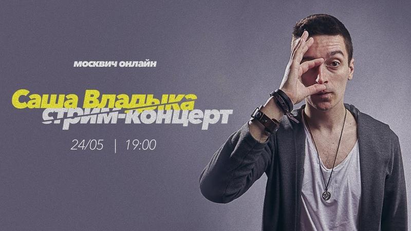 Саша Владыка (группа Освобождение). Стрим-концерт. 24 мая Concert LIVE event. ДомаВместе