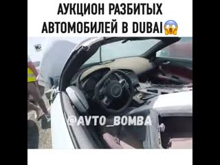 Аукцион разбитых автомобилей в Дубаи