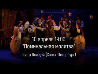 """Смотрим вместе: """"Поминальная молитва"""". Театр Дождей. (Тевье - В. Саломахин, Голда - Е. Кашинцева)"""