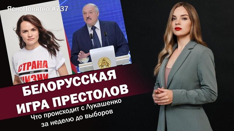 Белорусская игра престолов Что происходит с Лукашенко за неделю до выборов 737 by Олеся Медведева