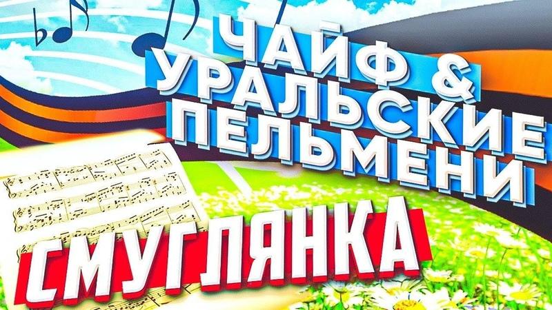 СМУГЛЯНКА - Уральские пельмени и Чайф | 9 мая