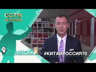 Лайк дружбе Китая и России: Одыл Гафаров