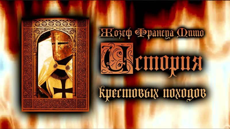 26 Глава История крестовых походов Жозеф Франсуа Мишо