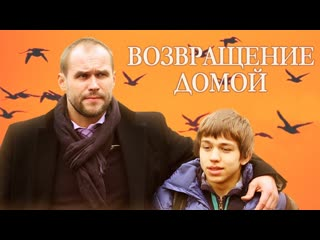 Мелодрама Возвращение домой (2011) 1-2-3-4 серия