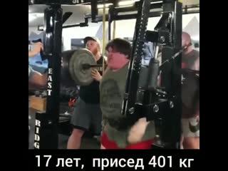 Присед 401 кг в 17 лет