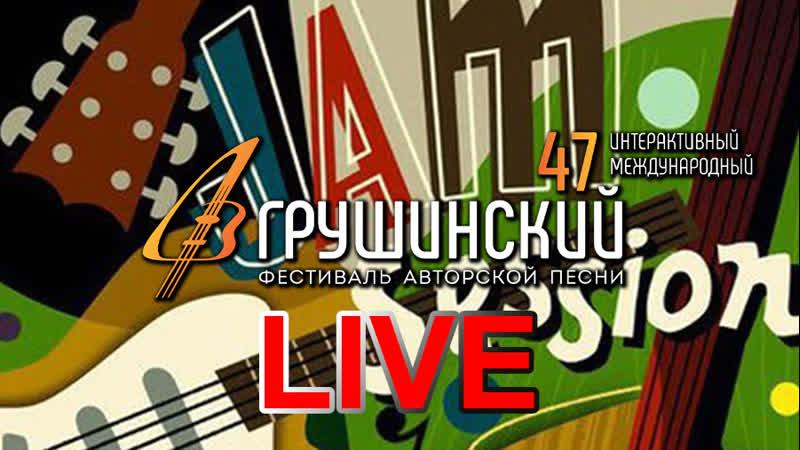 Jam Session Грушинский фестиваль on-line.