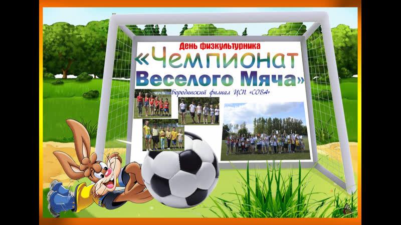 Чемпионат Веселого Мяча