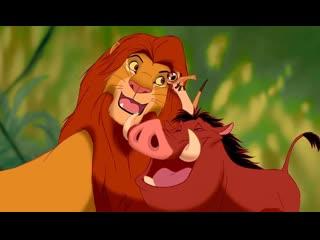 Король лев. Тимон и Пумба - Акуна Матата Песня номинат на оскар 1995