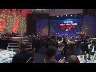 """Церемония вручения Премии Главы Удмуртской Республики """"Признание"""""""