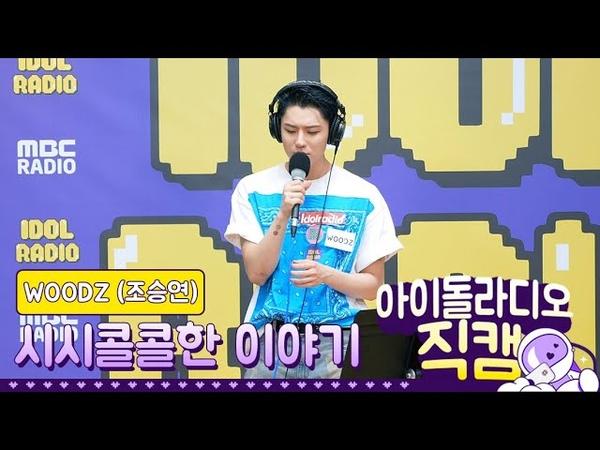 [IDOL RADIO] 200702 WOODZ (조승연) - 시시콜콜한 이야기 (cover) 아이돌 라디오 직캠
