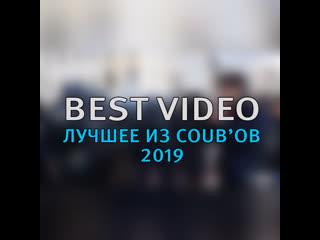 Лучшие Coub-ы 2019 года (спецвыпуск)