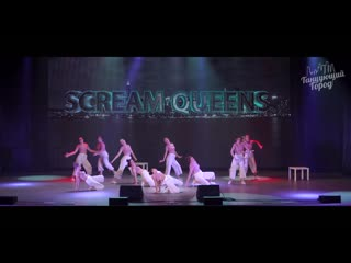 ТГ19 - ALL STYLES BEG - Scream Queens