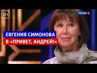 Вечер Евгении Симоновой в шоу Привет, Андрей!  Россия 1