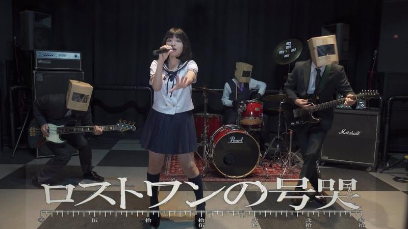 原キー 『ロストワンの号哭』をバンドで演奏してみた☆ TABもある 124