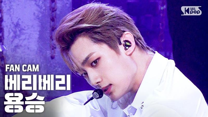 안방1열 직캠4K 베리베리 용승 Thunder VERIVERY YONG SEUNG FanCam │@SBS Inkigayo 2020.7.5