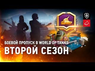 Боевой пропуск World of Tanks. Второй сезон. Новые награды