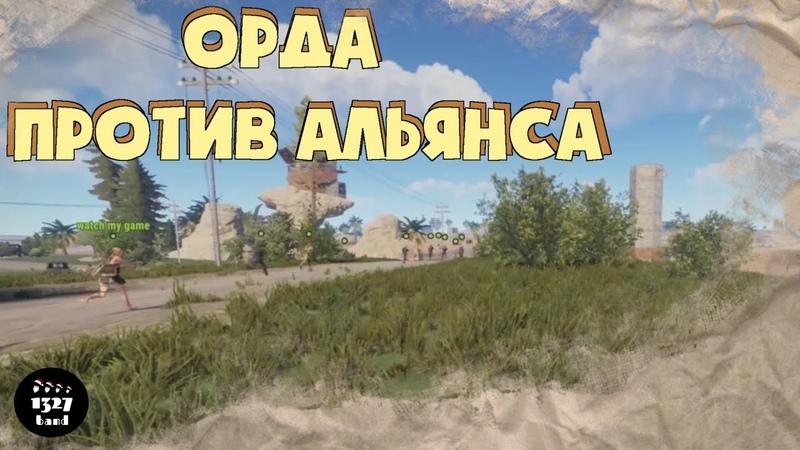 ОРДА ПРОТИВ АЛЬЯНСА в Rust / война в Раст