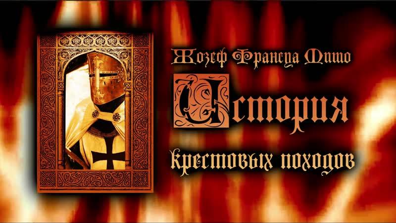 30 Глава История крестовых походов Жозеф Франсуа Мишо