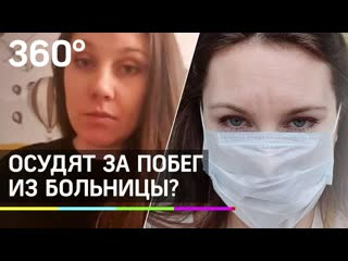 Сбежавшая из больницы с коронавирусом пойдет под суд