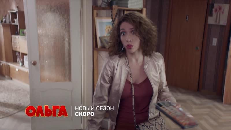 Ольга новый 4 сезон. Премьера скоро на ТНТ!