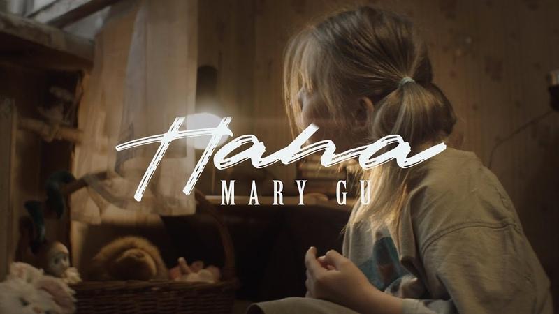 Mary Gu - Папа (ПРЕМЬЕРА КЛИПА, 2019)