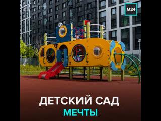 Новый детский сад в Тушине  Москва 24