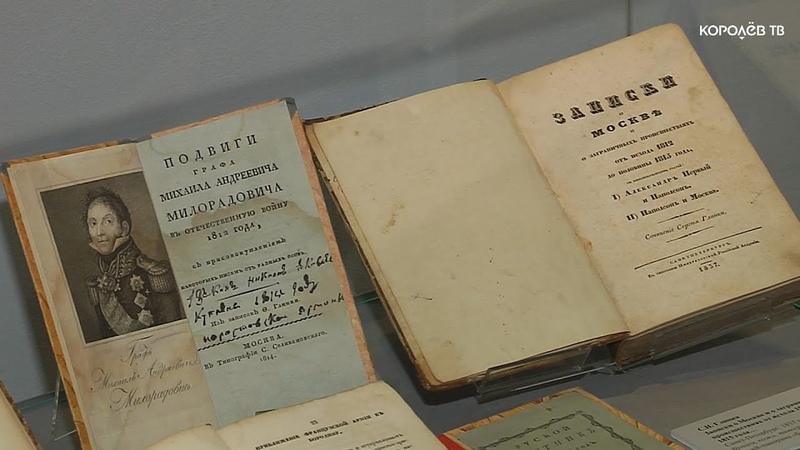 Литература о войне 1812 года В Королеве открылась выставка Пером и мечом