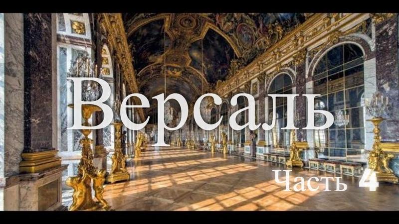 Путешествие по Версалю Франция Часть 4 Journey through Versailles France Part 4