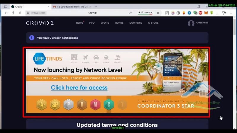 Crowd 1 Регистрация на платформе нового партнера LifeTrnds