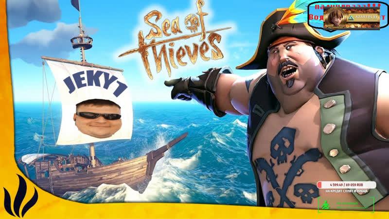 Sea of Thieves Жорик новый член экипажа