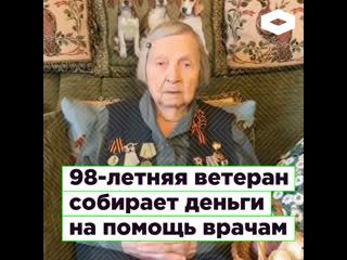 98-летняя ветеран собирает деньги на помощь врачам  | ROMB