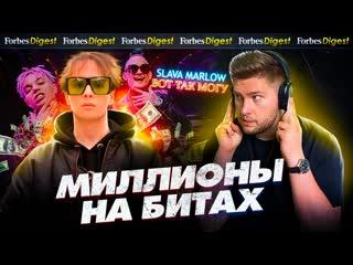 Самый молодой продюсер России Slava Marlow о работе с Моргенштерном, доходах и песнях Михаила Круга