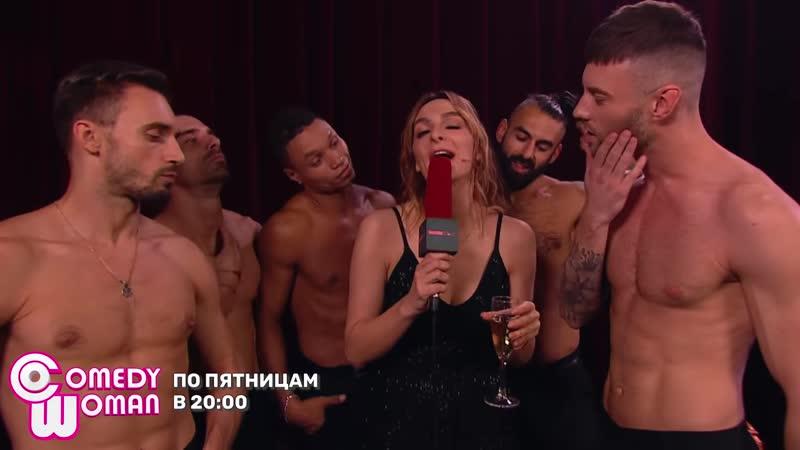 Comedy Woman Феминистский канал Женский дождь Камеди Вумен