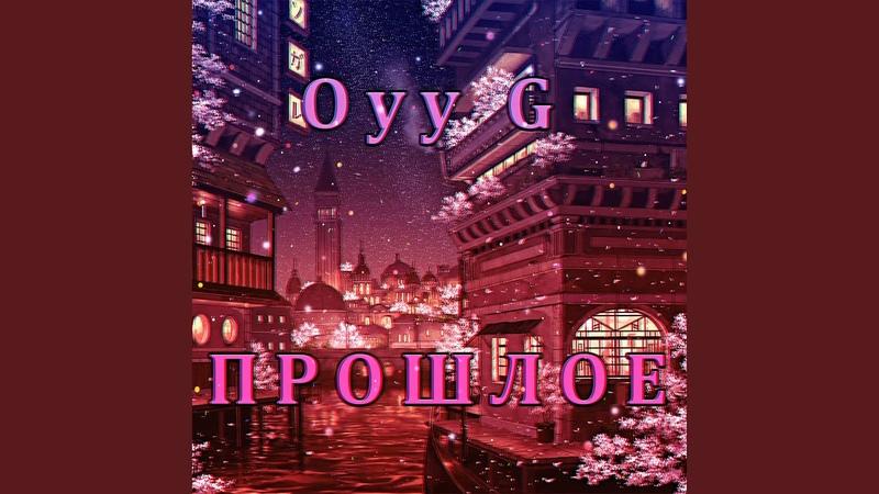 Pip Boy (ПРЕМЬЕРА ТРЕКА 2020)