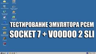Тестирование эмулятора PCem Socket 7 + Voodoo 2 SLI