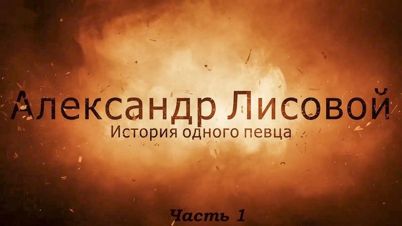 Александр Лисовой История одного певца часть 1