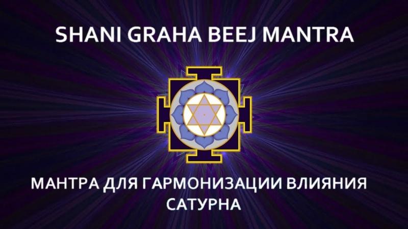 Мантра для гармонизации влияния Сатурна. ШАНИ ГРАХА БИДЖ МАНТРА.