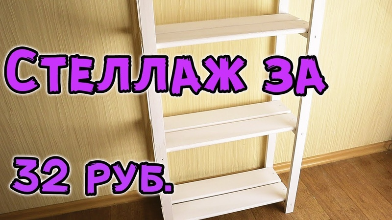 Стеллаж за 32 рубля своими руками лучше чем в ikea