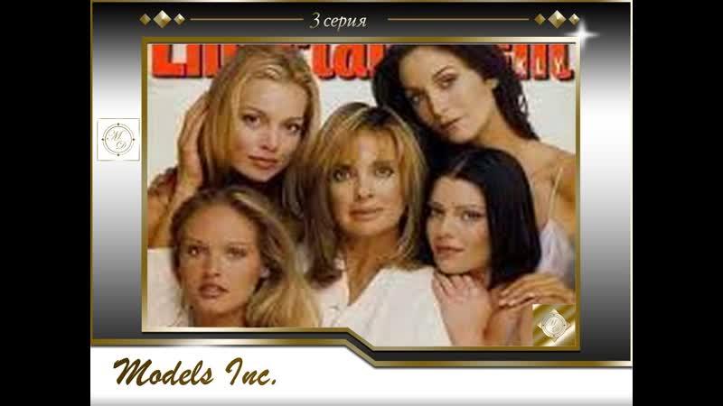 Models Inc 1x03 Itll Never Happen Again and Again and Again Агентство моделей 3 серия
