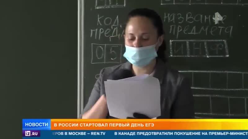 Самое бодрое утро и Утренние новости (Рен ТВ, 03.07.2020)