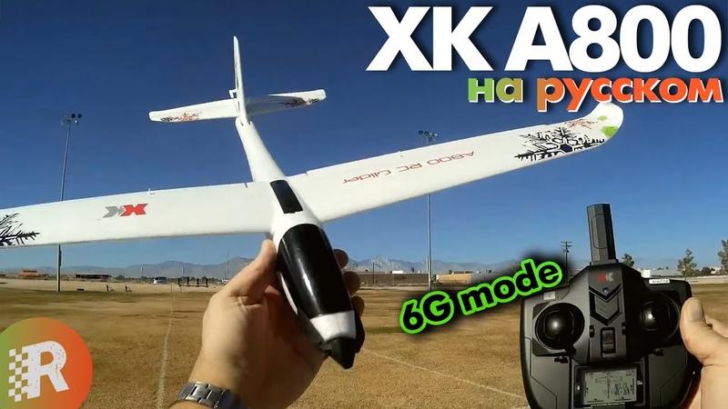 XK A800 обзор на русском ✈️ RCFun