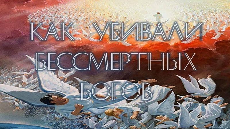 Как убивали бессмертных богов Юрий Гомонов