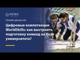 """Онлайн-дискуссия """"Цифровые компетенции WorldSkills: как выстроить подготовку команд на базе университета"""""""