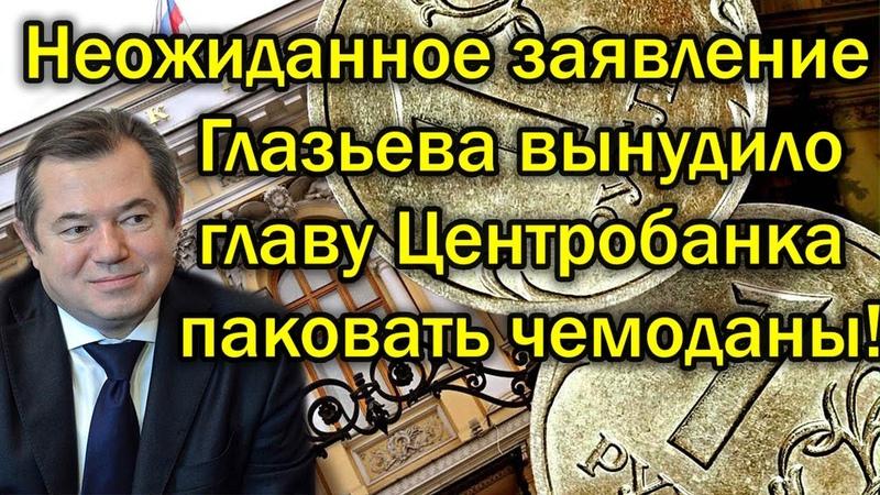 Неожиданное заявление Глазьева заставило главу ЦБ паковать чемоданы новости