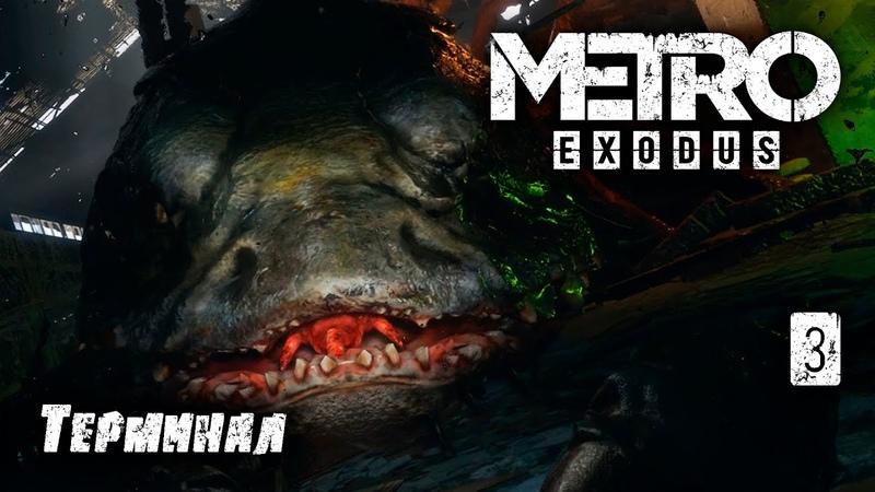 Храм Царь рыбы на Волге [Metro Exodus] игрофильм 3