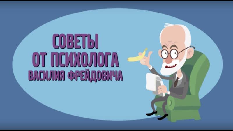 Советы психолога Василия Фрейдовича Часть 3
