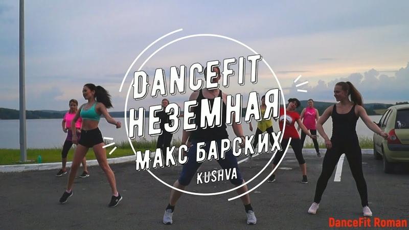 ХИТ Неземная Макс Барских@DanceFit