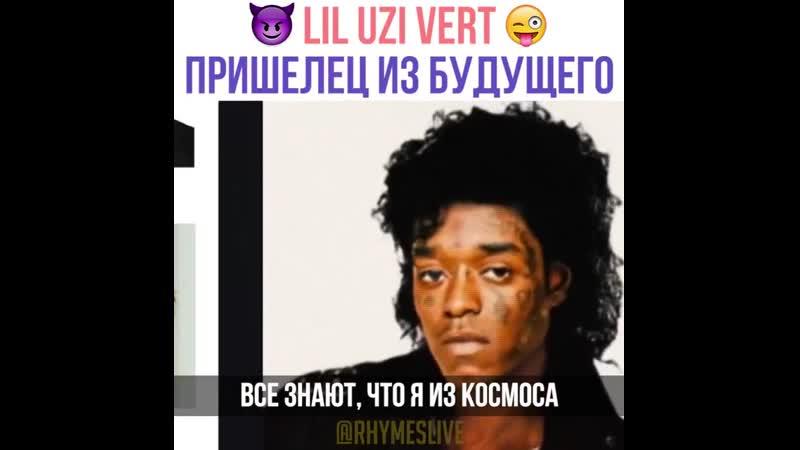 Перевод трека Lil Uzi Vert «Wassup»