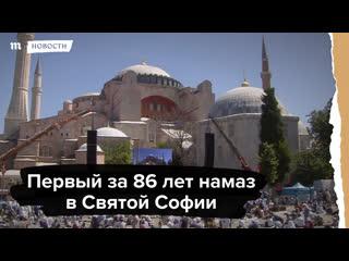 Первый за 86 лет намаз в Айя-Софии