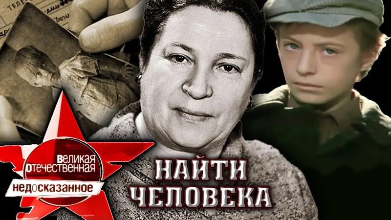 Найти человека Великая Отечественная Недосказанное 3 выпуск Центральное телевидение